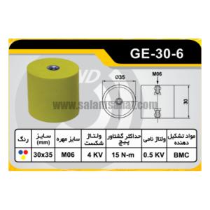 مقره GE-30-6