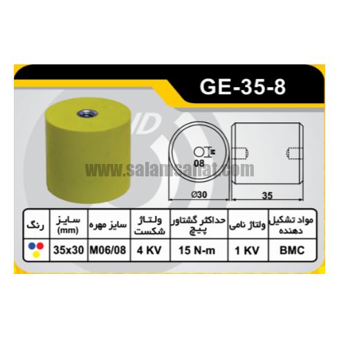 مقره GE-35-8