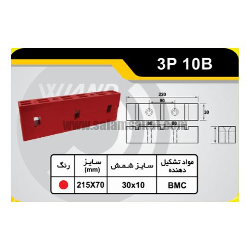 مقره 3P 10B