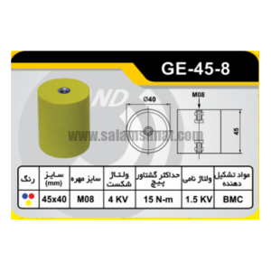 مقره GE-45-8