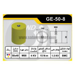 مقره GE-50-8