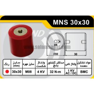 مقره MNS-30x30