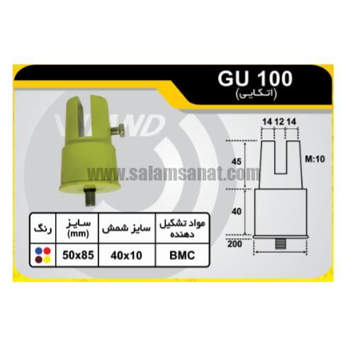مقره اتکایی GU 100
